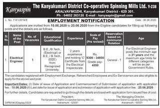 Kanyakumari Cooperative Spinning Mills Recruitment 2020, Apply for Electrical Engineer Posts - Last Date : 25.06.2020