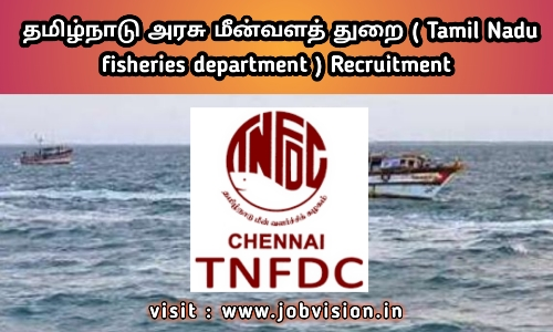TN Fisheries Department | தமிழ்நாடு அரசு மீன்வளத்துறை | Recruitment 2020 | Last Date 20.06.2020 | FTA Vacancies | Apply @ www.fisheries.tn.gov.in