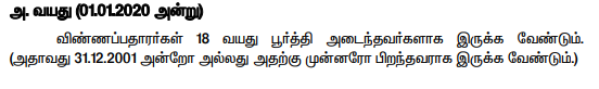 Dharmapuri Ration Shop Recruitment 2020 | 51 Sales Person and Packer Posts | last date : 18.07.2020