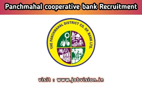 Panchmahal Cooperative Bank Recruitment