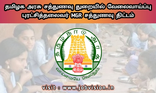 Tamilnadu Sathunavu amaipalar jobs