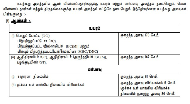 Physical Measurement Test for TNUSRB Constable Posts 1