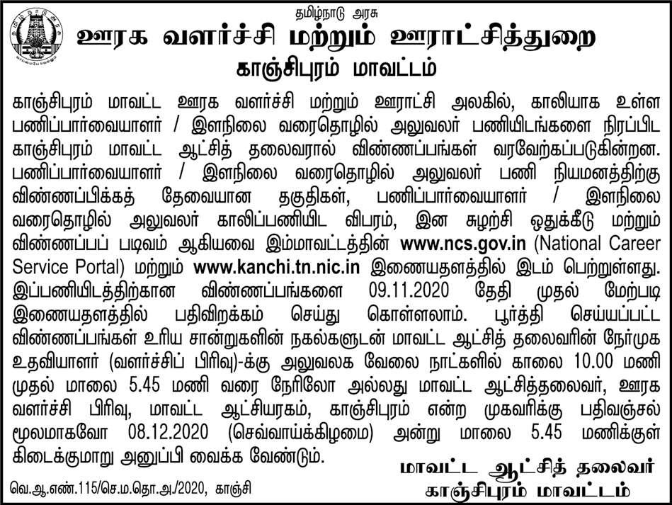 TNRD Kancheepuram  Recruitment 2020 | Junior Drafting Officer , Overseer Posts | Last Date : 08.12.2020