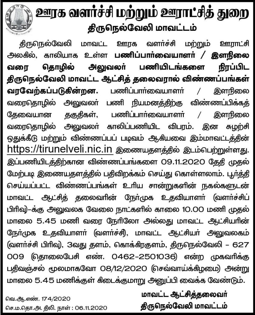 TNRD Tirunelveli Recruitment 2020 | Junior Drafting Officer , Overseer Posts | Last Date : 08.12.2020